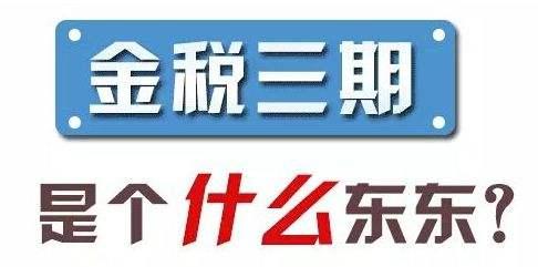 """""""金税三期网上报税系统""""大数据下,关注<a href='http://www.pinyuzixun.cn/xwzx/xyzx/' target='_blank'><u>税务筹划</u></a>的""""合理性""""的相关示图一"""