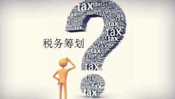 <a href='http://www.pinyuzixun.cn/xwzx/pyzx/' target='_blank'><u>税收筹划</u></a>到底是什么?有什么作用的相关示图第一张