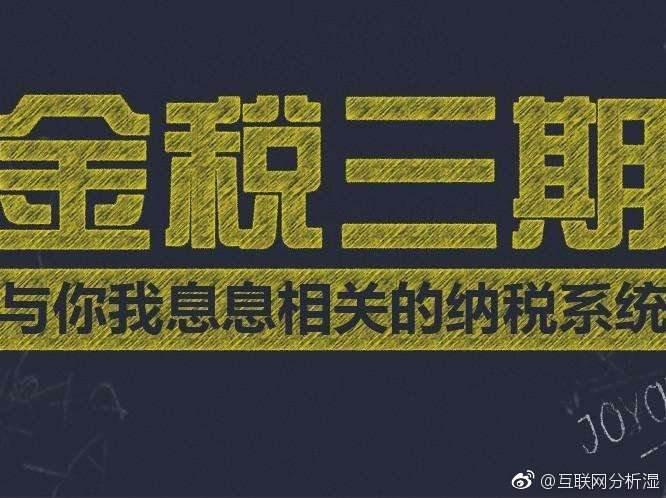 金税三期来了,企业老板如何应对?<a href='http://www.pinyuzixun.cn/xwzx/xyzx/' target='_blank'><u>税务筹划</u></a>有效果吗?