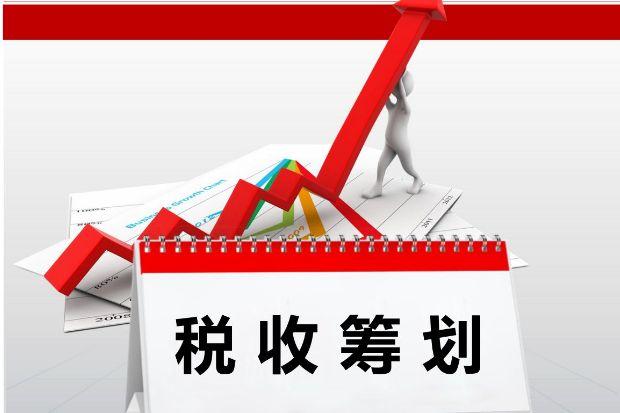 老板和公司财务都应该注意关于财税筹划的三点问题