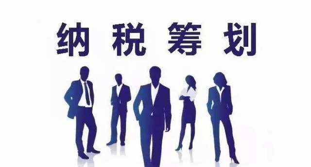 严格的税收监管,所得税的<a href='http://www.pinyuzixun.cn/xwzx/pyzx/' target='_blank'><u>税收筹划</u></a>依然成为企业面临的共同问题