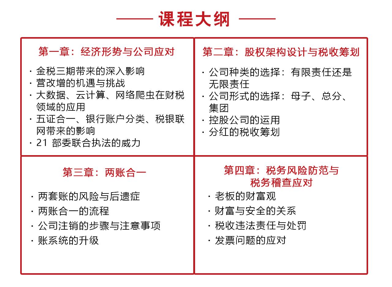 财税系列培训课程之《老板财税通》3