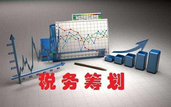 如何策划一个成功的<a href='http://www.pinyuzixun.cn/xwzx/xyzx/' target='_blank'><u>税务筹划</u></a>方案