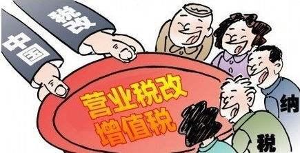 """餐饮行业""""营改增""""后 怎样缴税"""