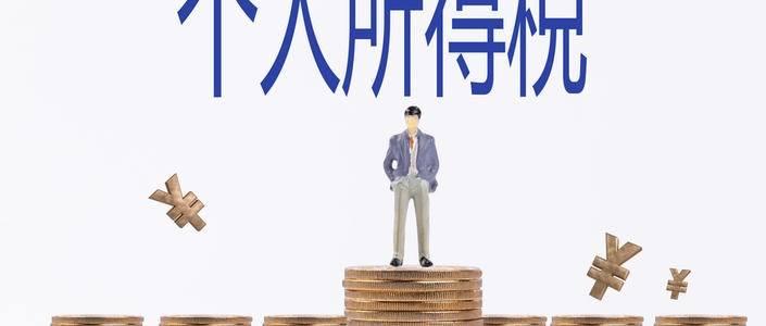 高收入人群的个人税务筹划的基本原则