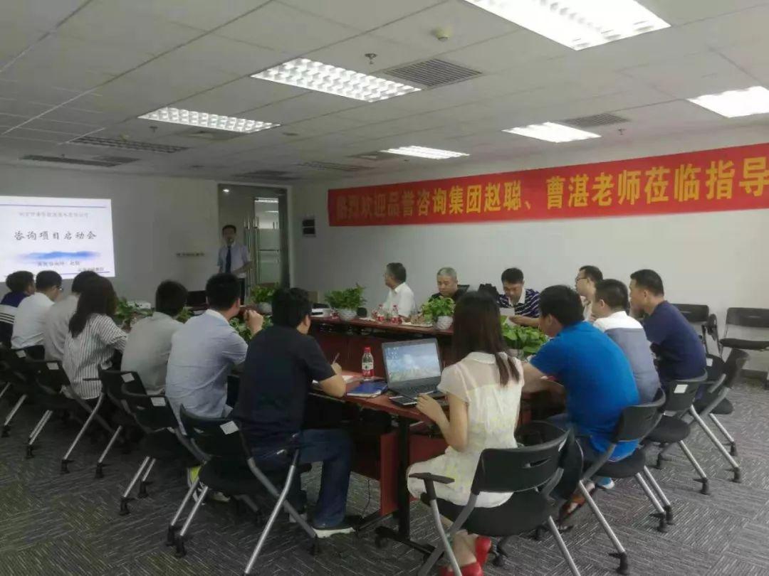 品誉咨询集团对接《北京万普隆能源落地咨询项目》一阶段顺利完成3