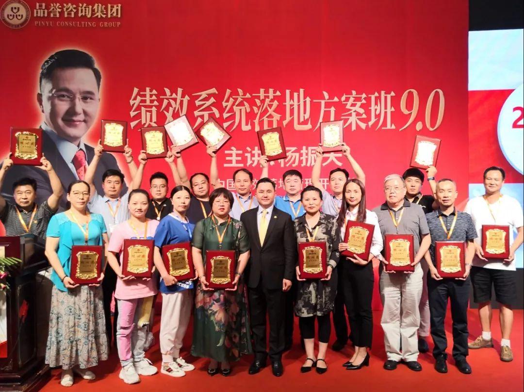 品誉咨询第168期《绩效系统落地方案班》北京圆满落幕