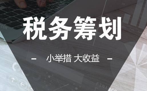 4个方法带你全面了解什么是有效成功的<a href='http://www.pinyuzixun.cn/xwzx/xyzx/' target='_blank'><u>税务筹划</u></a>