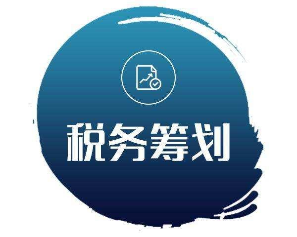 <a href='http://www.pinyuzixun.cn/' target='_blank'><u>品誉咨询</u></a>告诉你:10个关于<a href='http://www.pinyuzixun.cn/xwzx/xyzx/' target='_blank'><u>税务筹划</u></a>的建议