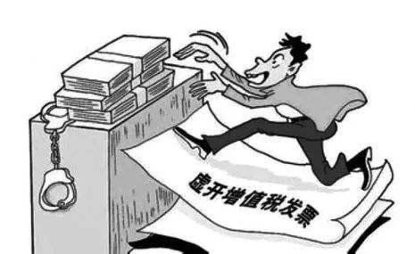 公司转让后虚开增值税